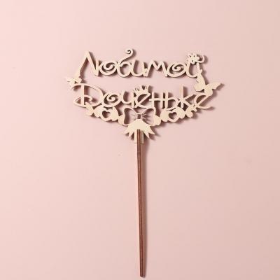 """Деревянный топпер для букетов и цветов. """"Любимой доченьке v1"""""""