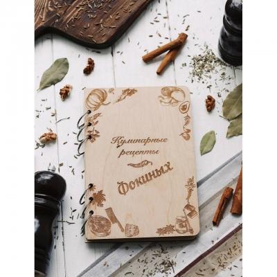 Книга для кулинарных рецептов из дерева