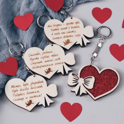 Брелок сердце для ключей из дерева с поздравлением