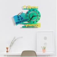 """Часы для учителя. Настенные часы с книжкой и текстом """"С Днём учителя"""" цвет градиент УФ"""