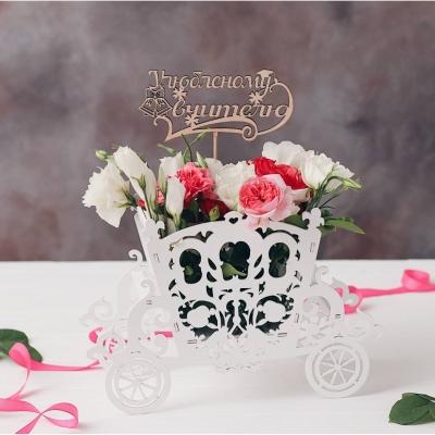 """Кашпо для цветов, кашпо из фанеры, корзинка для цветов дизайн """"Карета"""""""