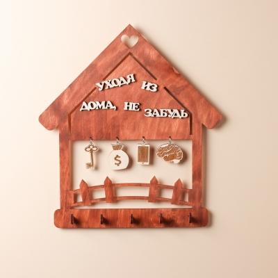 """Ключница настенная домик """"Уходя из дома, не забудь"""" цвет красное дерево"""