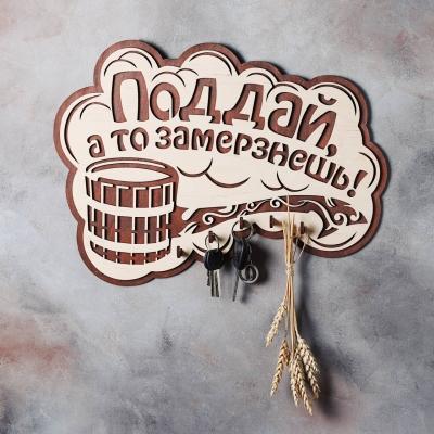 Ключница настенная из дерева для бани