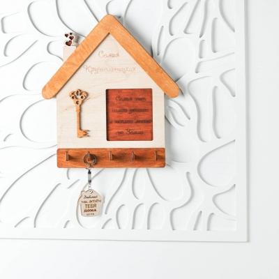 Ключница настенная из дерева домик с фамилией и ключиком