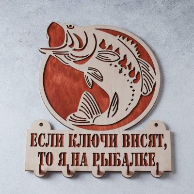 "Ключница настенная для ключей ""Рыба"". Подарок рыбаку. Цвет красное дерево/без покраски"