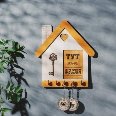 """Ключница настенная из дерева домик """"Здесь живет счастье"""" цвет медовый"""