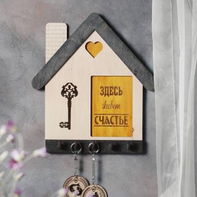 """Ключница настенная из дерева домик """"Здесь живет счастье"""" цвет Венге и медовый"""