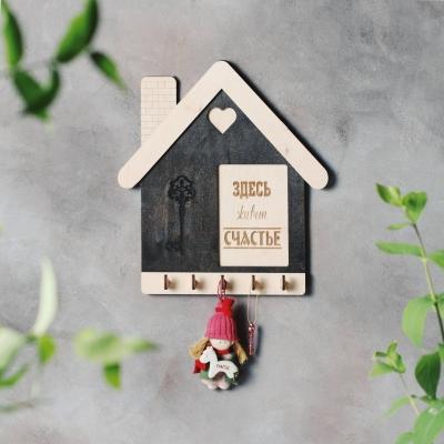 """Ключница настенная из дерева домик """"Здесь живет счастье"""" цвет Венге"""