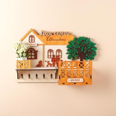 Ключница настенная с балконом из дерева дизайн дом с семьей и деревом