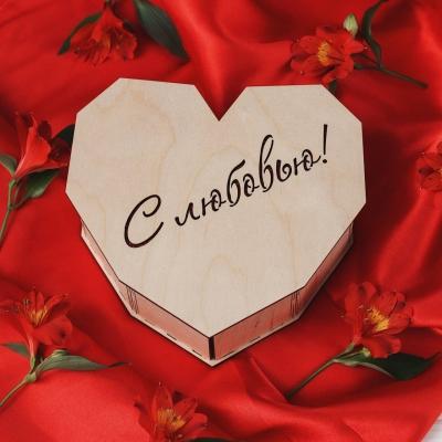 Деревянная подарочная коробка сердце С Любовью