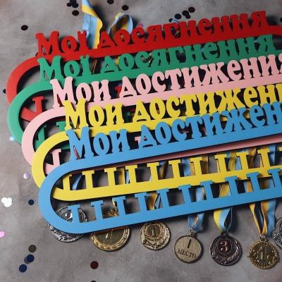 Спортивные медальницы. Держатели для медалей. Мои достижения