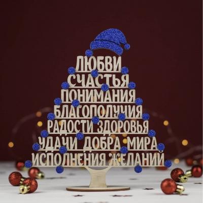 Елочка с пожеланиями из дерева DomLazera С шапкой 6050 19x21 русский язык Синий  (В наличии)