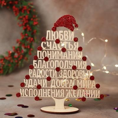 Елочка с пожеланиями из дерева DomLazera С шапкой 6050 19x21 русский язык Красный (В наличии)