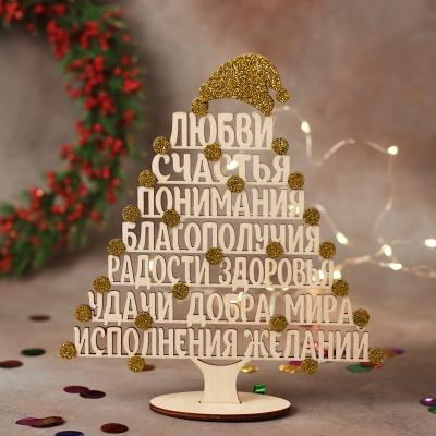 Елочка с пожеланиями из дерева DomLazera С шапкой 6050 19x21 русский язык Золотой (В наличии)