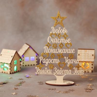 Елочка с пожеланиями из дерева DomLazera Со звездой 6049 14x21 русский язык Золотой (В наличии)