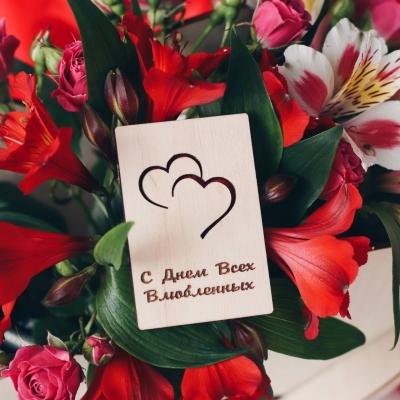 Открытка из дерева для букетов DomLazerа День влюбленных 2045 5*8см русский язык, без покраски (В наличии)