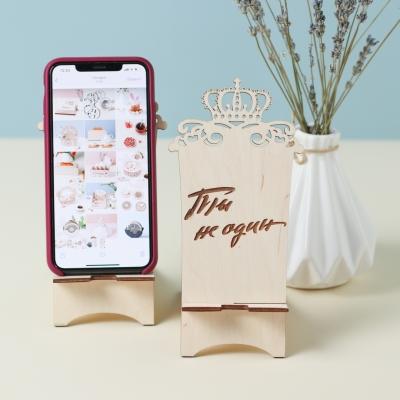 """Подставка для телефона из дерева с короной """"Ты не один"""""""