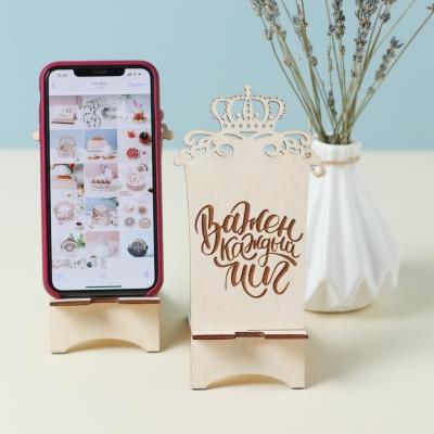 """Подставка для телефона из дерева с короной """"Важен каждый миг"""""""