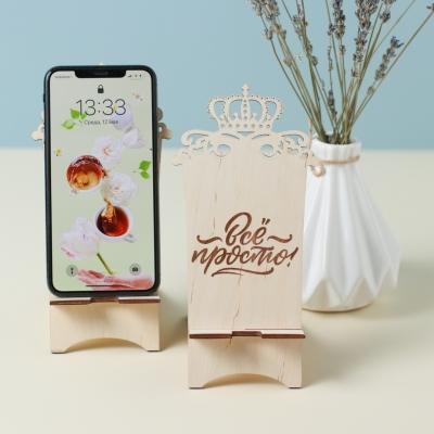 """Подставка для телефона из дерева с короной """"Все просто"""""""