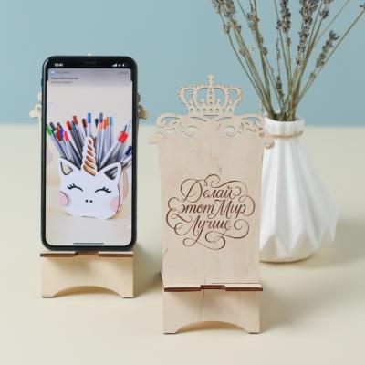 """Подставка для телефона из дерева с короной """"Делай этот мир лучше"""" v1"""