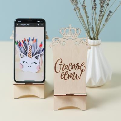 """Подставка для телефона из дерева с короной """"Счастье есть"""""""