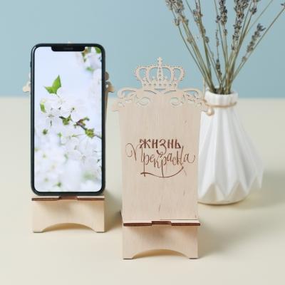 """Подставка для телефона из дерева с короной """"Жизнь прекрасна"""""""