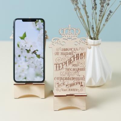 """Подставка для телефона из дерева с короной """"Никогда не теряй терпения"""""""