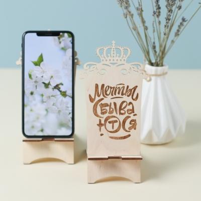 """Подставка для телефона из дерева с короной """"Мечты сбываются"""""""