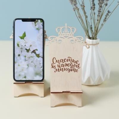 """Подставка для телефона из дерева с короной """"Счастье в каждой минуте"""""""