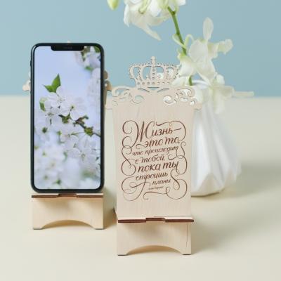 """Подставка для телефона из дерева с короной """"Жизнь это то,что происходит с тобой"""""""