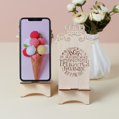 """Подставка для телефона из дерева с короной """"Возможно все"""""""