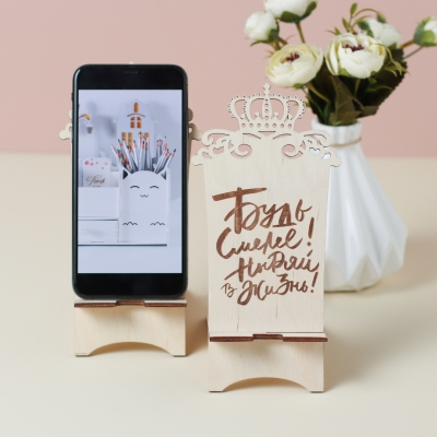 """Подставка для телефона из дерева с короной """"Будь смелее"""""""