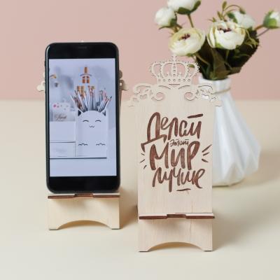 """Подставка для телефона из дерева с короной """"Делай этот мир лучше"""" v2"""