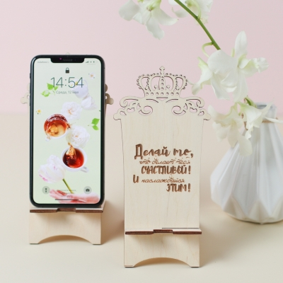 """Подставка для телефона из дерева с короной """"Делай то,что делает тебя счастливой"""""""