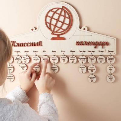Классный календарь дней рождений в школу/садик