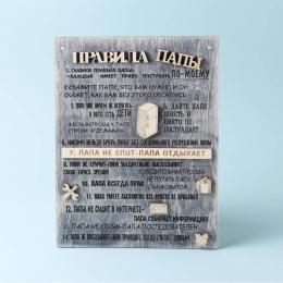 Табличка правила папы из дерева цвет черный потертый