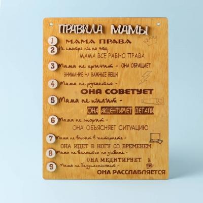 Табличка правила мамы из дерева цвет медовый
