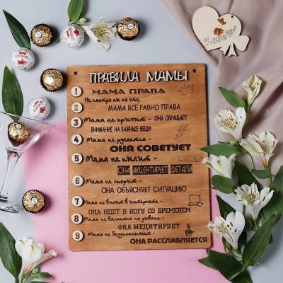 Табличка правила мамы из дерева