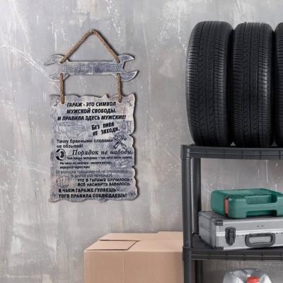 """Декоративная деревянная табличка из дерева """"Правила гаража"""""""