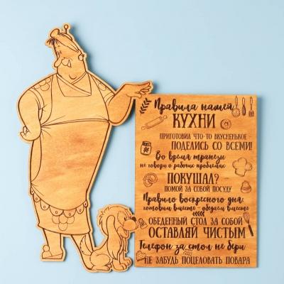 Табличка Правила нашей кухни DomLazera Фрекен Бок 2135 30*31см русский язык, цвет медовый (В наличии)