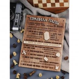 Декоративная табличка DomLazera Правила папы 2001 24*18см русский язык цвет красное дерево (В наличии)