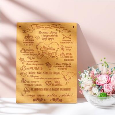 """Декоративная деревянная табличка из дерева """"Правила нашей семьи"""" цвет медовый"""