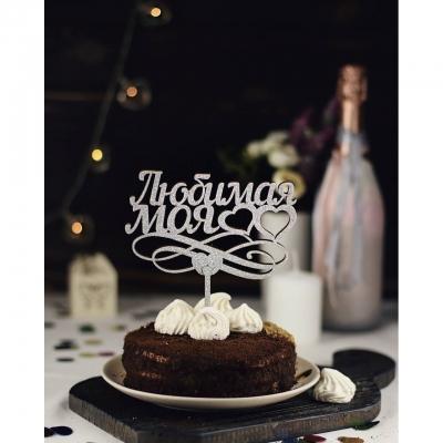 Деревянный топпер в букет или торт Любимая Моя v1