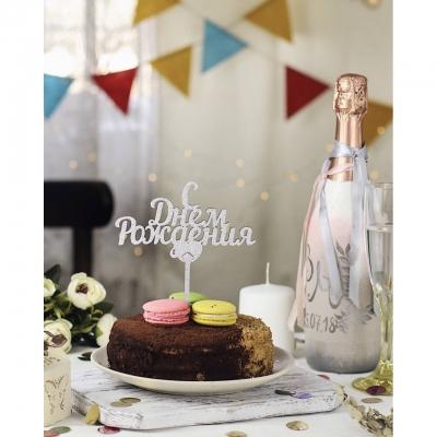 Деревянный топпер в букет или торт С Днем Рождения v1