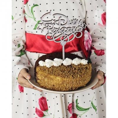 Деревянный топпер в букет или торт С Днем Рождения