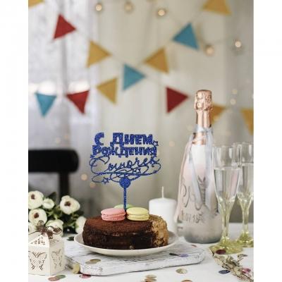Деревянный топпер в букет или торт С Днем Рождения Сыночек v1