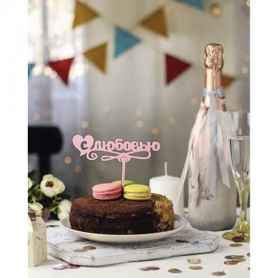 Деревянный топпер в букет или торт С Любовью v1
